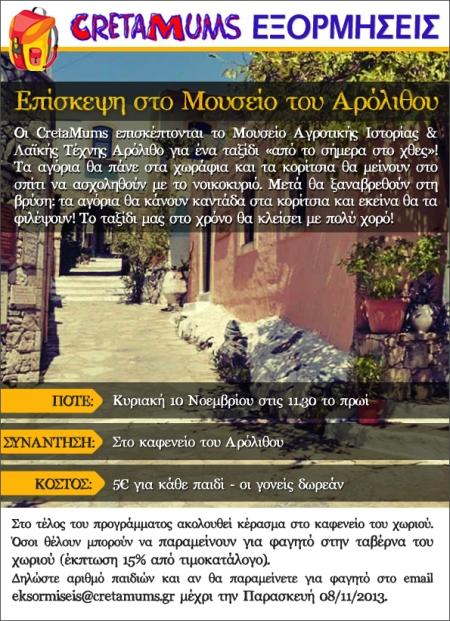 arolithos-1 copy